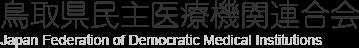 鳥取県民主医療機関連合会
